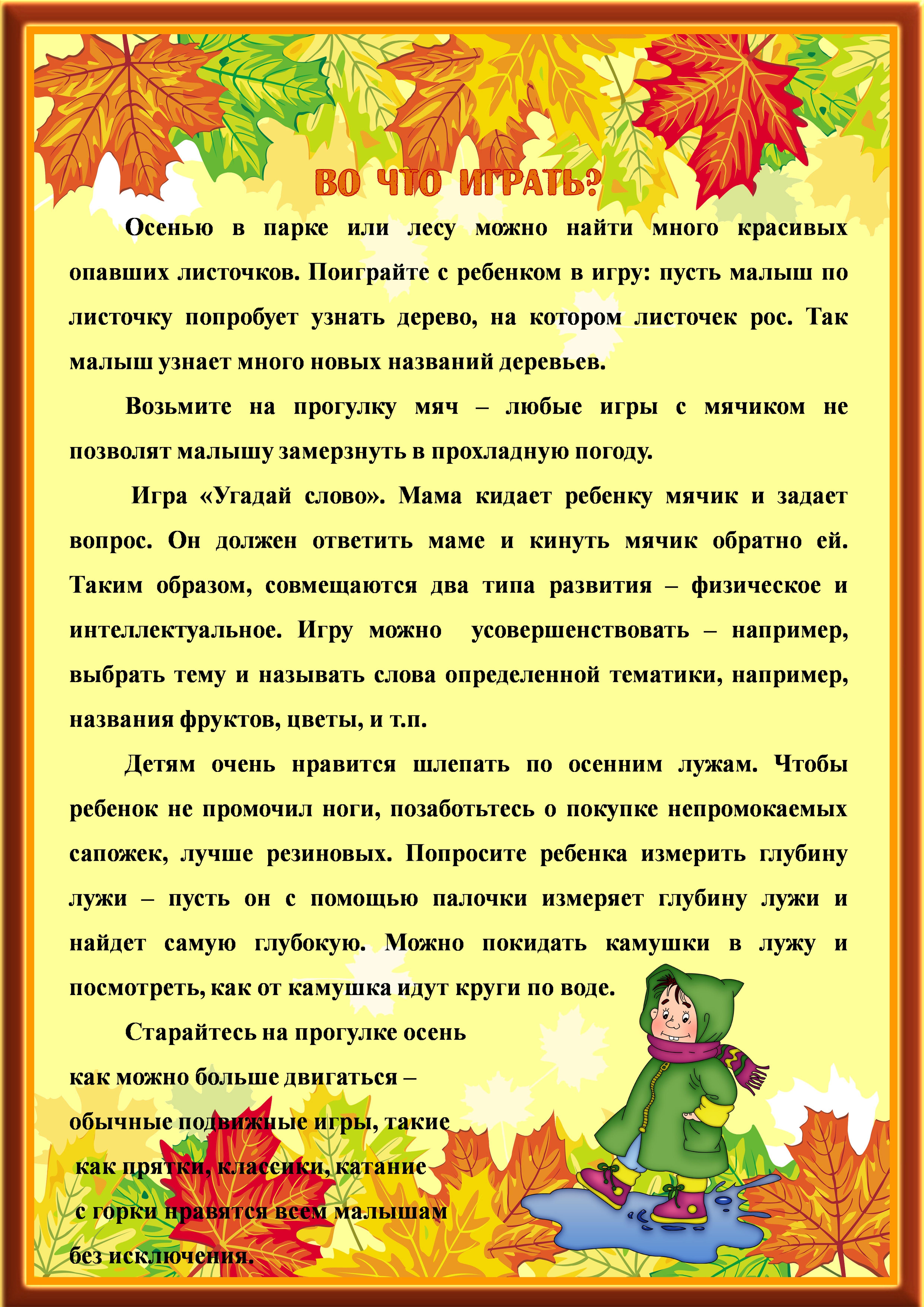визитная карточка воспитателя сказка